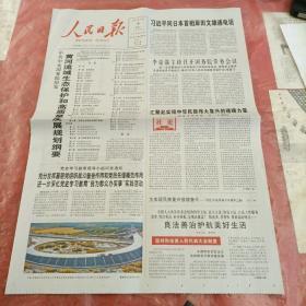 人民日報 RENMIN RIBAO 2021年810月9  星期六 辛丑年九月初四  今日8版 品相如图所示。