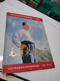 毛泽东在江西