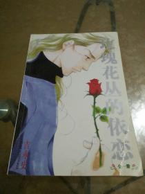 玫瑰花丛的依恋(全一册)