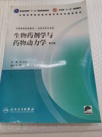 生物药剂学与药物动力学