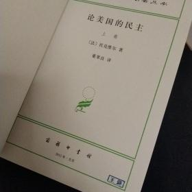 汉译世界学术名著丛书·论美国的民主.上卷