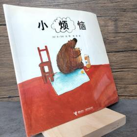 小烦恼:金种子接力精品图画书系列
