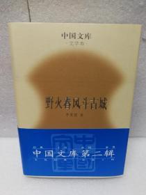 野火春风斗古城(中国文库第二辑 布面精装 仅印500册)