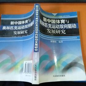 新中国体育与奥林匹克运动双向驱动发展研究
