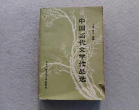 中國當代文學作品選