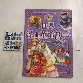 世界经典童话故事:灰姑娘