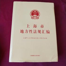 上海市地方性法规汇编(附光盘)