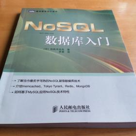 NoSQL数据库入门