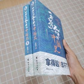 一看就停不下来的中国史 1 2(全两册)