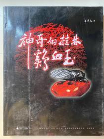 神奇的桂林鸡血玉