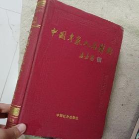 中国专家人名辞典(13)