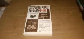 流失的中国:国有资产流失现象透视