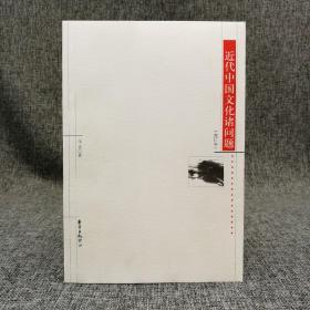 马勇毛笔签名钤印《近代中国文化诸问题》  (一版一印) 仅13本
