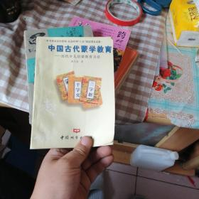 中国古代蒙学教育:历代少儿启蒙教育方法