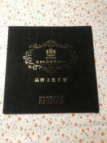 德国诗帝堡钢琴品牌文化手册