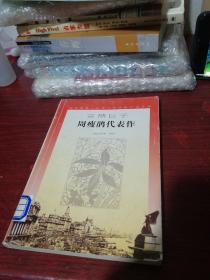 哀情巨子 周瘦鹃代表作礼拜六派经典小说文库