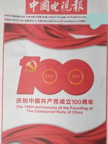 原生纸质中国电视报报纸2021年7月1日,第25期