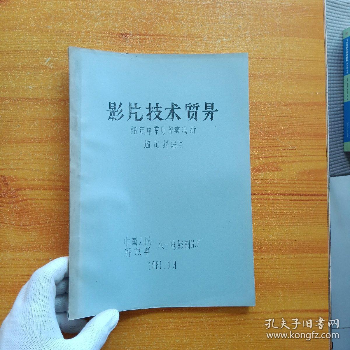 影片技术质量(鉴定中常见弊病浅析)【油印本】