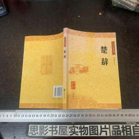 楚辞:中华经典藏书