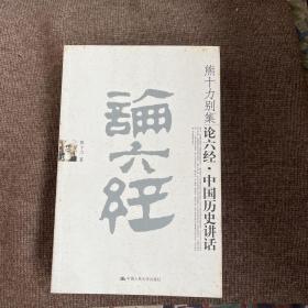 论六经.中国历史讲话-熊十力别集
