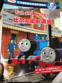 比尔和班别调皮/我爱阅读·托马斯和朋友双语阅读绘本