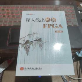 深入浅出玩转FPGA(第3版)【博客藏经阁丛书】