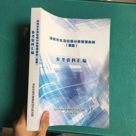 深圳市生活垃圾分类管理条例(草案)参考资料汇编