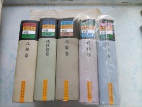 世界数学奥林匹克解题大辞典全五卷(几何卷组合卷数论卷选择题卷代数卷)全都是精装本