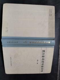 西方著名哲学家评传(第八卷)精装 馆藏书