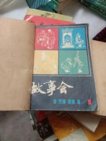 故事会1981年1-6期 合订在一起