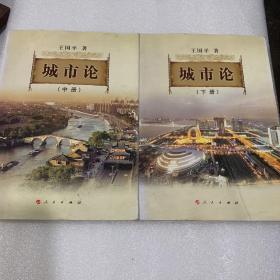 城市论—以杭州为例(中下)缺上册
