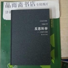 反思科学:江晓原自选集(当代学术名家精要).