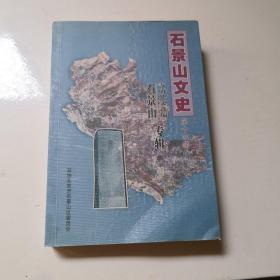 石景山文史