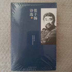 张子扬诗选:全2册(未拆封。)