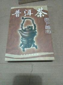 普洱茶 (邓时海 云南科技出版社出版)