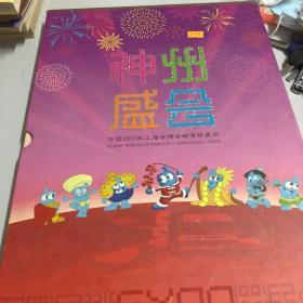 神州盛会中国2010年上海世博会邮票珍藏册