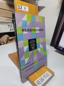 中国近现代音乐家评传.上册.近代部分