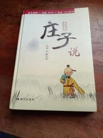 蔡志忠漫画多媒体系列:庄子说 【附2张光盘】