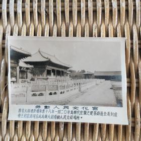 老照片 劳动人民文化宫