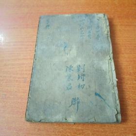 民国线装本 康熙字典包含 子丑寅卯辰 两册合订一起