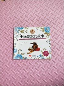小猫默默的故事彼得兔的故事绘本
