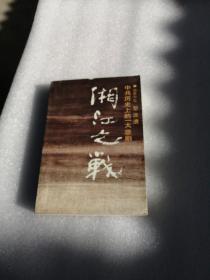 湘江之战——中共历史上的一大悲剧(自然旧)