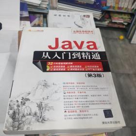 Java从入门到精通(第三版)