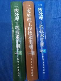 三废处理工程技术手册(固体废物卷、废气卷、废水卷)