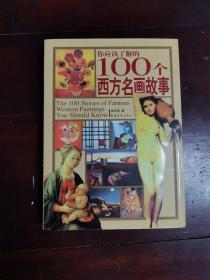 你應該了解的100個西方名畫故事