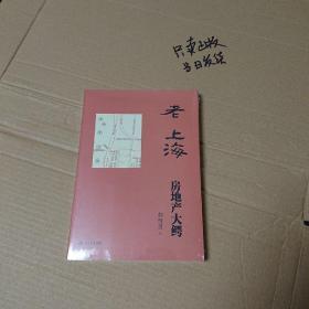 老上海房地产大鳄(9787545809107)