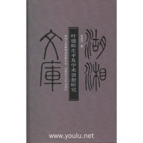 叶德辉生平及学术思想研究❤ 张晶萍 湖南师范大学出版社9787810819886✔正版全新图书籍Book❤