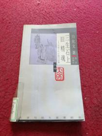 三生石上旧精魂:中国古代小说与宗教(大家小书·第4辑)