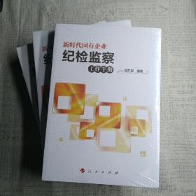 新时代国有企业纪检监察工作手册