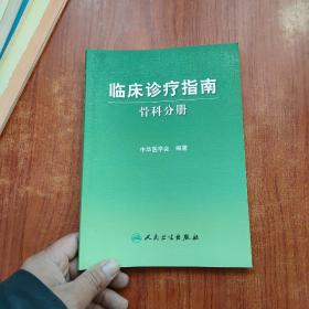 临床诊疗指南·骨科分册